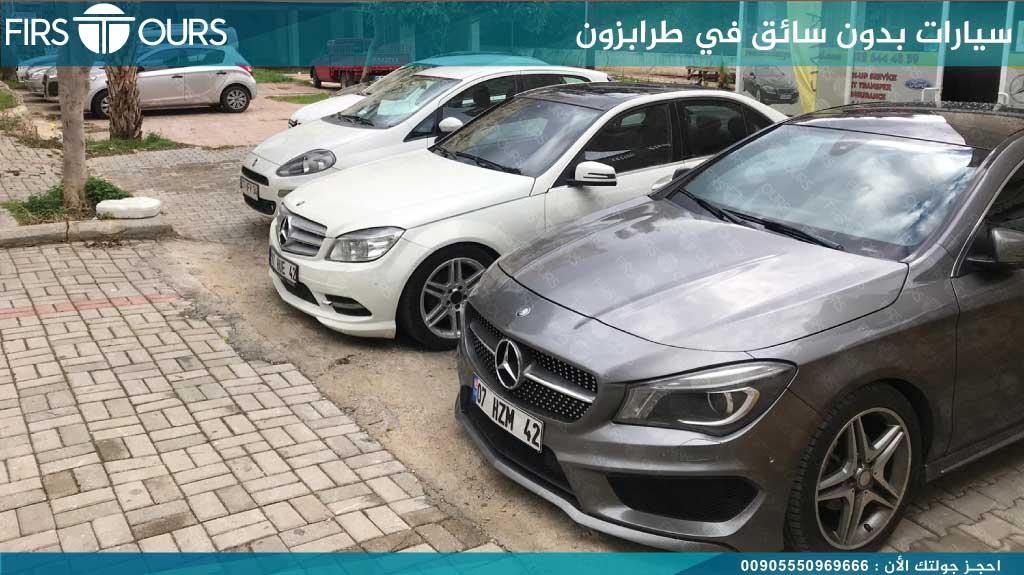 سيارات-بدون-سائق-في-طرابزون