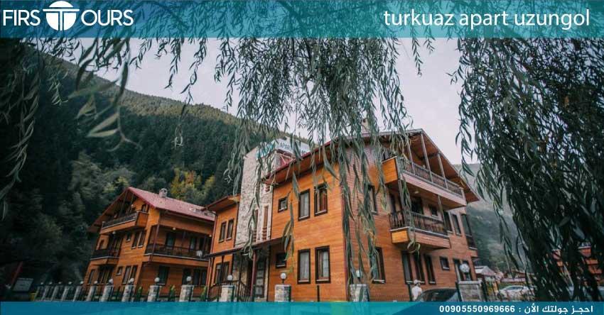 فندق-تركواز-ابارت-اوزنجول