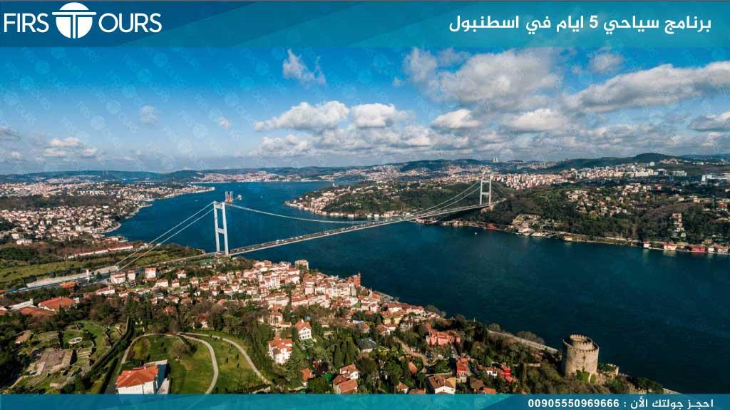 برنامج-سياحي-5-ايام-اسطنبول