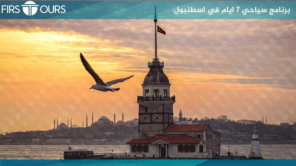 برنامج-سياحي-7-ايام-اسطنبول