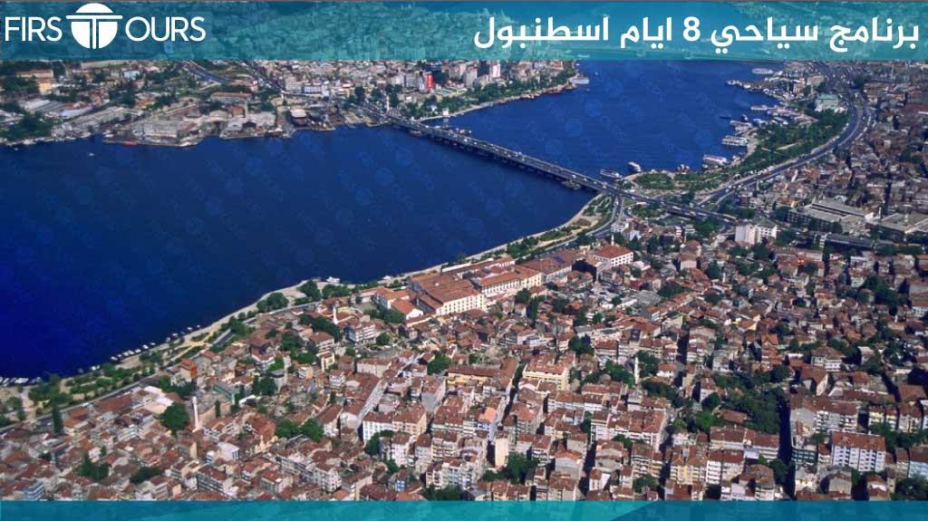 برنامج-سياحي-8-ايام-اسطنبول